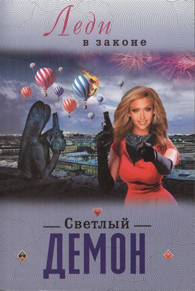 Бакшеев С. Светлый демон сергей бакшеев предвидящая схватка