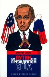 Как Путин стал президентом США Новые русские сказки