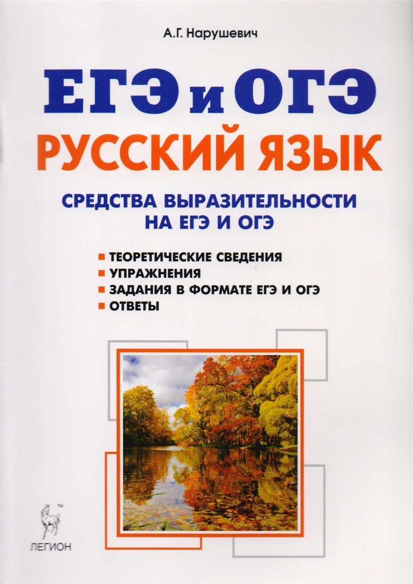 Русский язык. Средства выразительности на ЕГЭ и ОГЭ. 9-11-й классы