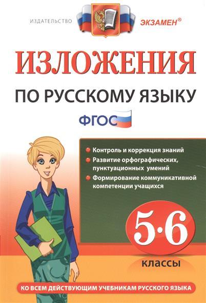 Изложения по русскому языку. 5-6 классы. Ко всем действующим учебникам русского языка
