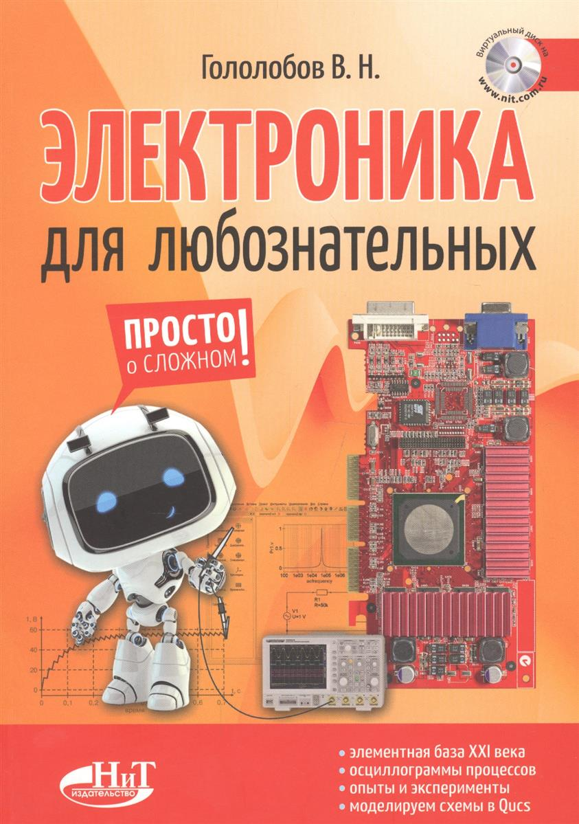 Электроника для любознательных. Книга + виртуальный диск