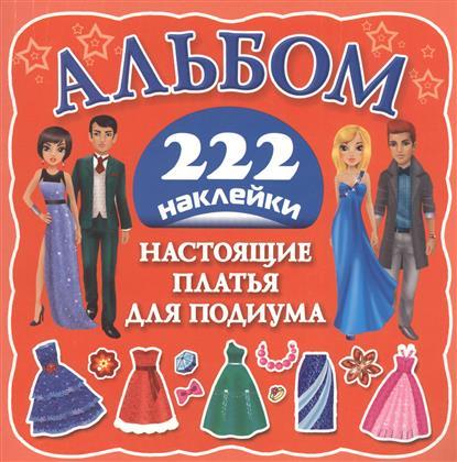 Оковитая Е. Альбом. Настоящие платья для подиума. 222 наклейки платья
