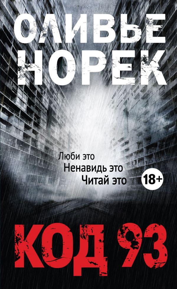 Норек О. Код 93