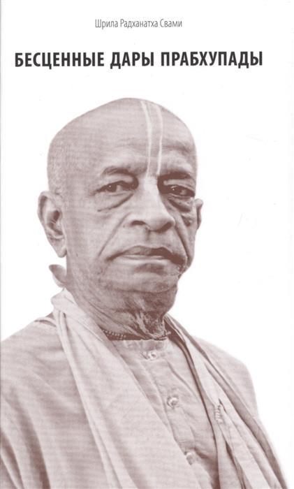 Шрила Радханатха Свами Бесценные дары Прабхупады радханатха свами добро пожаловать домой
