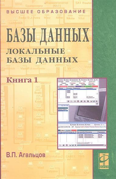 Книга Базы данных: В 2-х книгах. Книга 1. Локальные базы данных. 2-е издание, переработанное. Агальцов В.