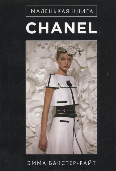 Маленькая книга Chanel