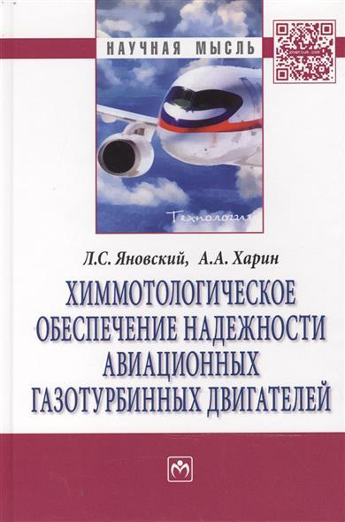 Яновский Л., Харин А. Химмотологическое обеспечение надежности авиационных газотурбинных двигателей: Монография