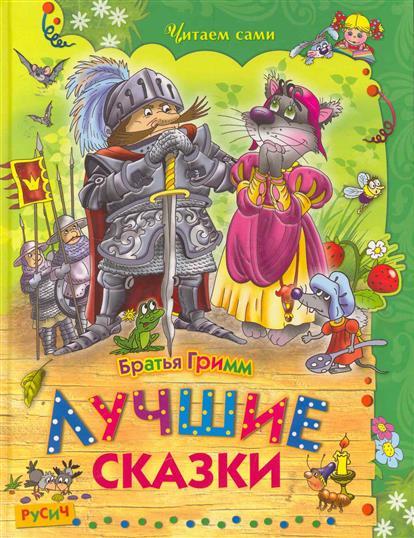 Братья Гримм Братья Гримм Лучшие сказки братья гримм братья гримм большая книга сказок