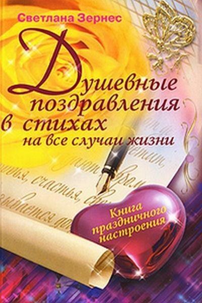 Зернес С. Душевные поздравления в стихах на все случаи жизни поздравляй ка от души уникальные поздравления в стихах на все случаи жизни