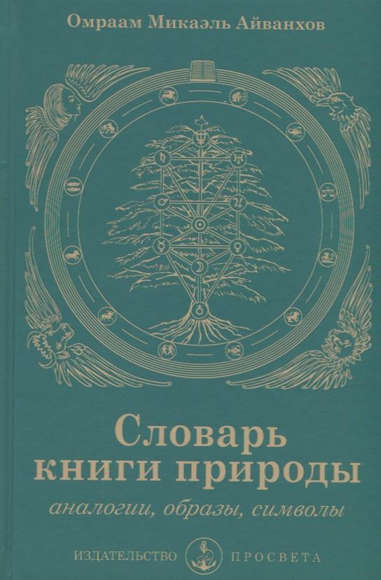 Словарь книги природы. Аналогии, образы, символы