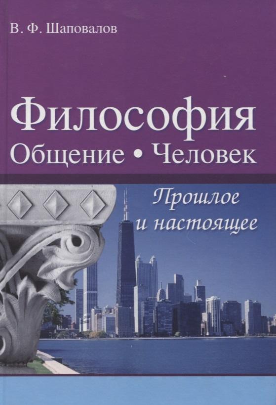 Шаповалов В. Философия. Общение. Человек. Прошлое и настоящее