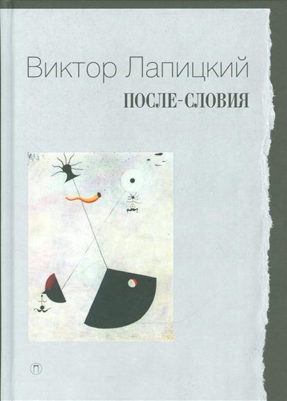 Лапицкий В. После-словия