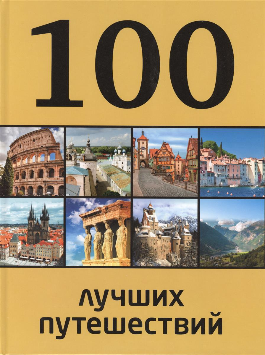 Андрушкевич Ю, 100 лучших путешествий болушевский с андрушкевич ю календарь путешествий