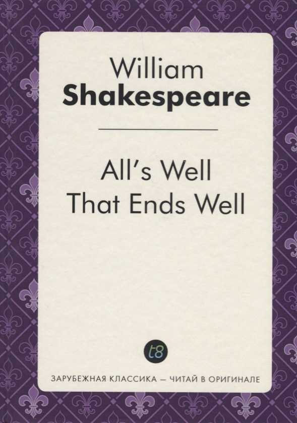 Shakespeare W. All's Well That Ends Well shakespeare w the merchant of venice книга для чтения