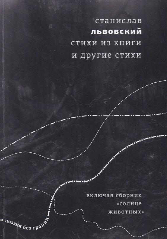 Львовский С. Стихи из книги и другие стихи ISBN: 9789934856877 львовский с м принципы комплексного анализа