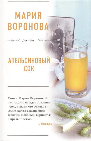 Воронова М. Апельсиновый сок поло print bar апельсиновый сок