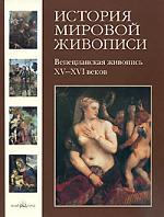 Калмыкова В. История мировой живописи Венецианская живопись 15-16 в