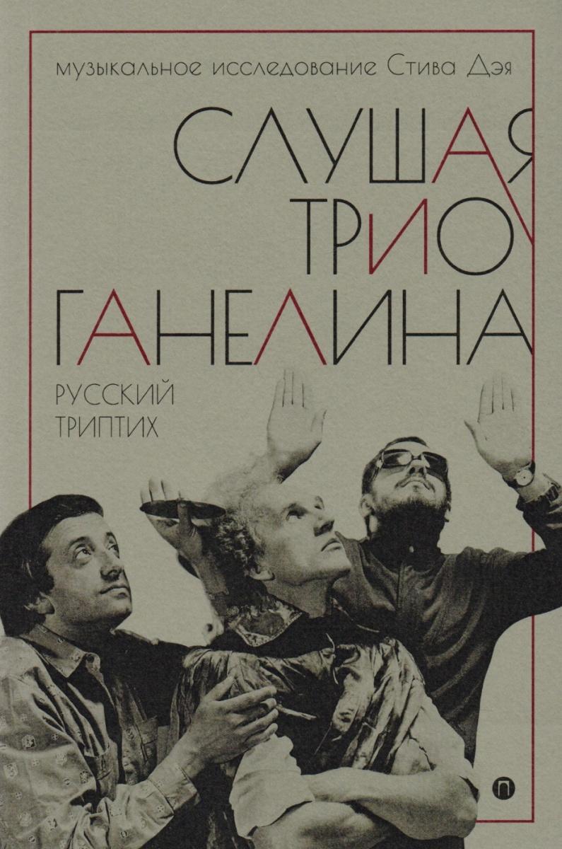 Слушая трио Ганелина. Русский триптих от Читай-город