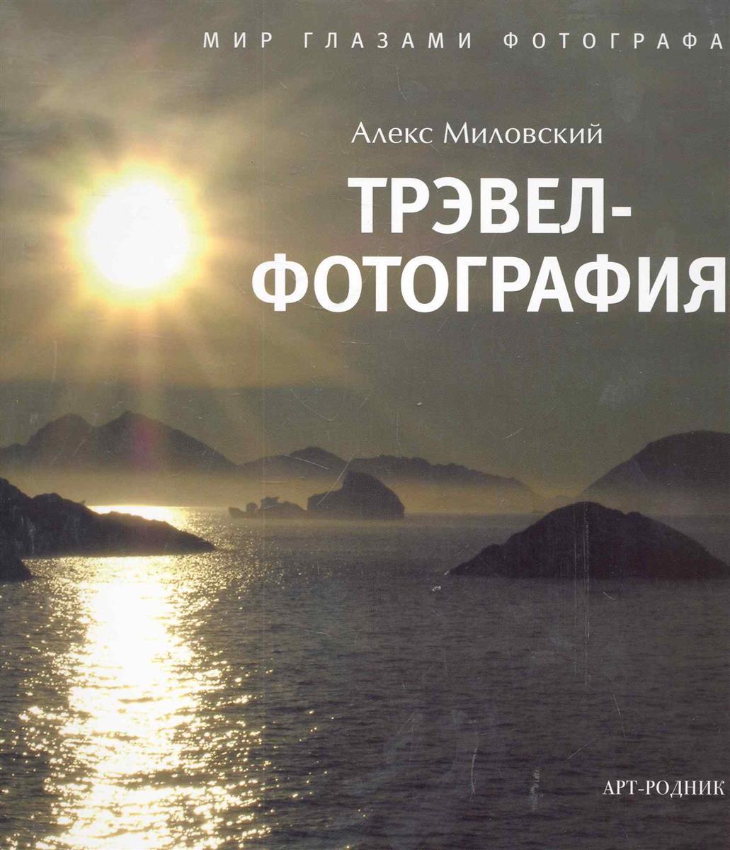 Миловский А. Трэвел-фотография