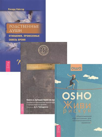 Ошо, Уэбстер Р. Живи рискуя + Родственные души + Книга о путешествиях во времени (комплект из 3 книг)