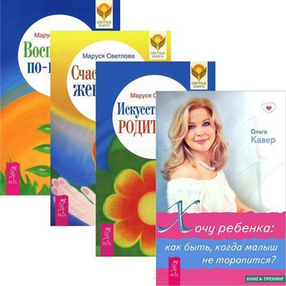 Светлова М., Кавер О. Хочу ребенка. Светлова М. (3 книги) (комплект из 4 книг) анна светлова мультиварка