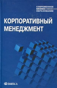 Мазур И. Корпоративный менеджмент Мазур ISBN: 9785370005022 корпоративный пейнтбол