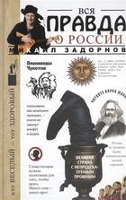 Вся правда о России. Живой журнал