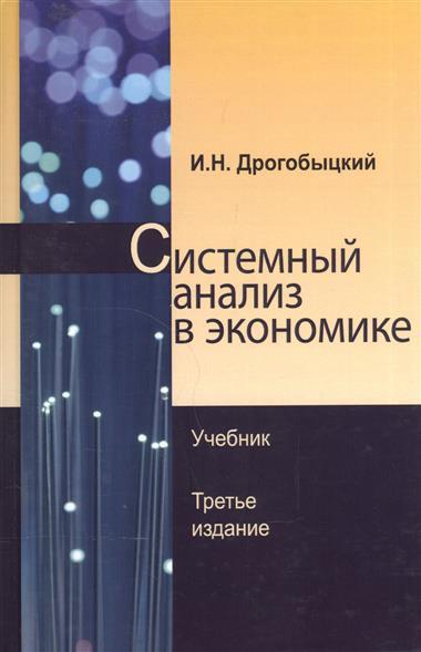 Системный анализ в экономике. Учебник