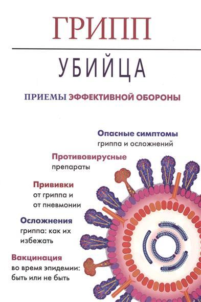 Гусев А., Копылова А. Грипп-убийца. Приемы эффективной обороны а гусев
