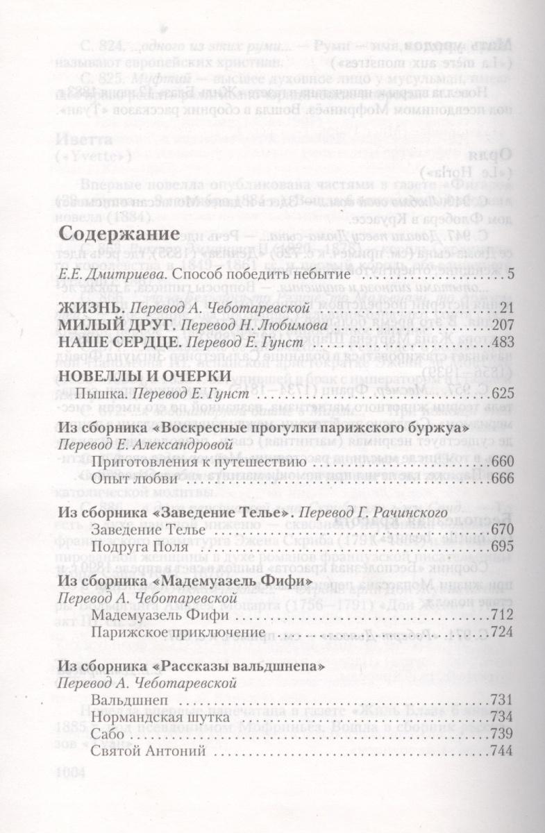 Мопассан Г. Жизнь Милый друг ISBN: 9785170188642 мопассан г une vie жизнь