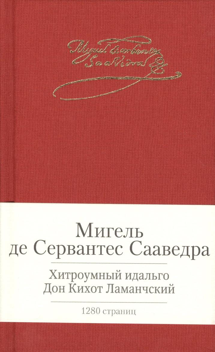 Сервантес Сааведра М. Хитроумный идальго Дон Кихот Ламанчский все цены