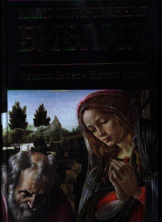 Серова И. (сост.) Иллюстрированная Библия. Ветхий Завет. Новый Завет лопухин а толковая библия ветхий завет и новый завет