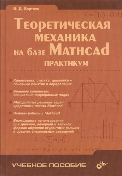 Теоретическая механика на базе Mathcad. Практикум. Учебное пособие