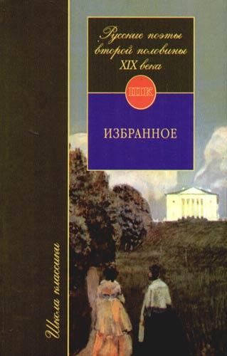 Русские поэты второй половины 19 века