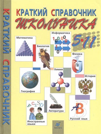 Краткий справочник школьника. 5-11 классы. 7-е издание