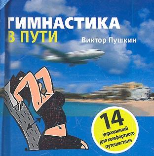 Пушкин В. Гимнастика в пути 14 упражнений пушкин виктор гимнастика в пути