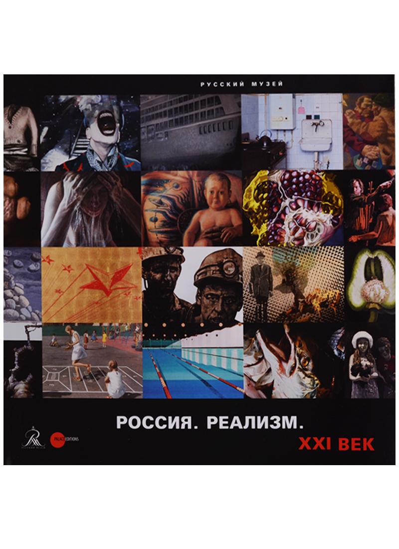 Россия. Реализм. XXI век