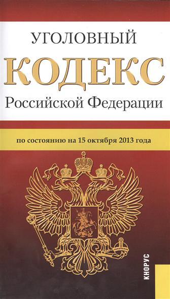 Уголовный кодекс Российской Федерации по состоянию на 15 октября 2013 г.