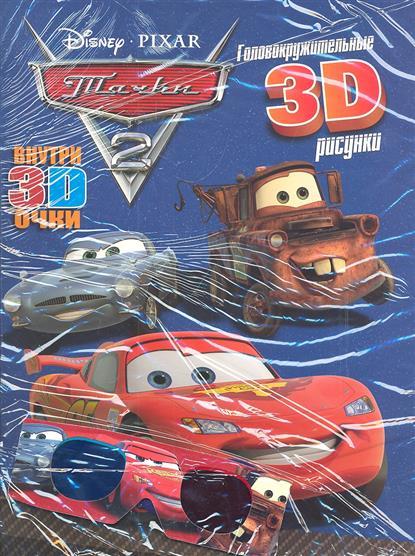 Тачки 2. Книга с 3D очками