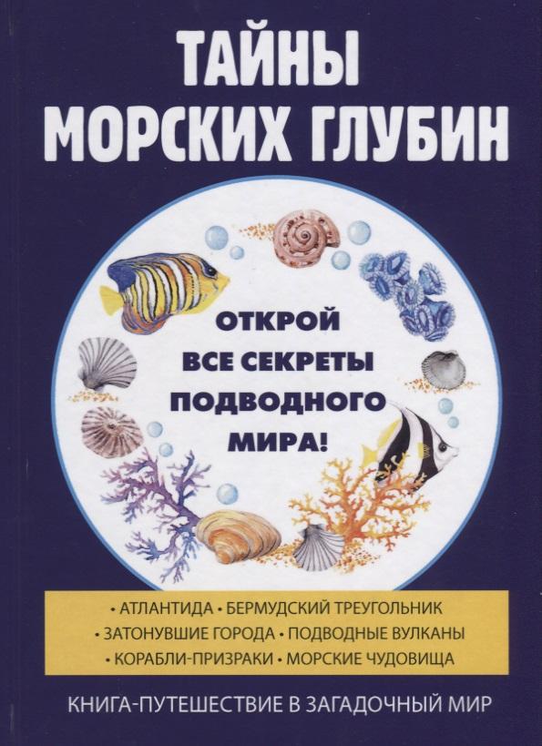 Старцев Р. Тайны морских глубин настольная игра funville вызов морских глубин 11735