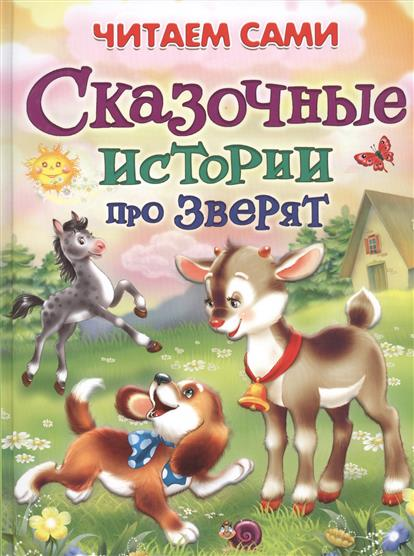Шестакова И.: Сказочные истории про зверят