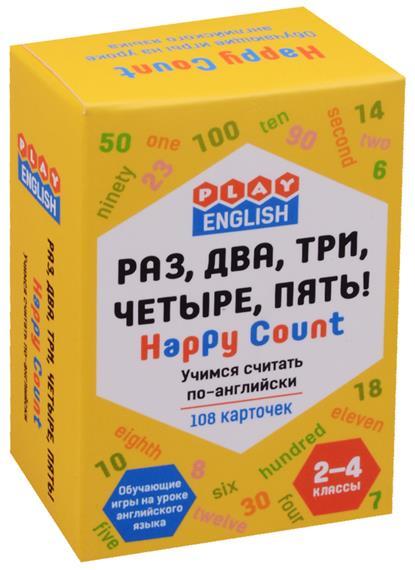 Play English. Раз, два, три, четыре, пять! / Happy Count. 2-4 классы. Учимся считать по-английски. 108 карточек