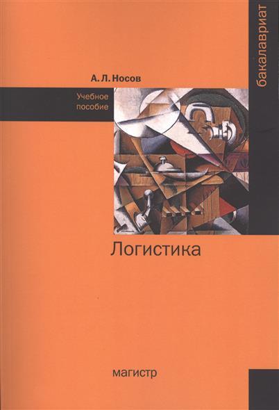 Носов А. Логистика. Учебное пособие логистика