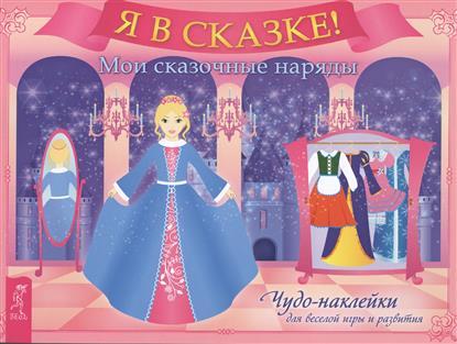 Я в сказке! Мои сказочные наряды. Чудо наклейки для веселой игры и развития russia canned fish