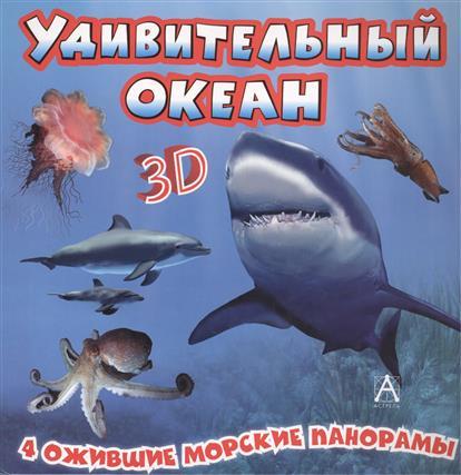 Удивительный океан 3D (4 ожившие морские панорамы)