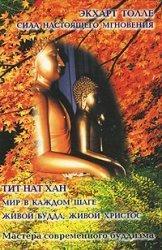 Толле Э., Тит Нат Хан Сила настоящего мгновения Мир в каждом шаге толле экхарт the power of now сила настоящего
