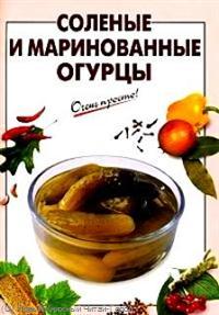 Выдревич Г. (сост.) Соленые и маринованные огурцы
