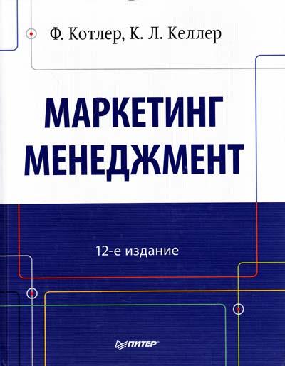 Маркетинг Менеджмент Котлер