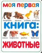 Моя первая книга Животные