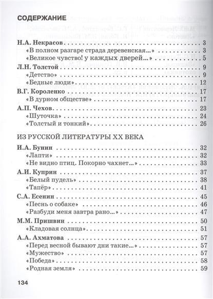otveti-k-rabochey-tetradi-po-literature-5-klass-soloveva